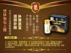 梵林伽仙人鞭助力男性健康