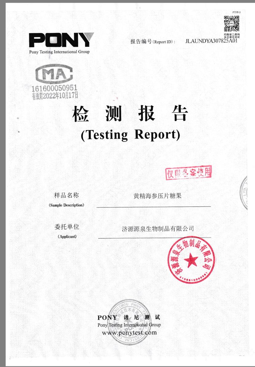 挺博士黄精海参检测报告